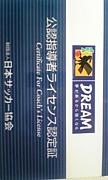 日本サッカー協会公認C級コーチ