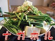 ナガラ食品のホルモン鍋