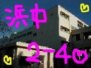 愛しの2-4♡