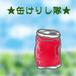 ☆缶けりし隊☆