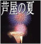 チーム芦屋(1982-1983年ver.)