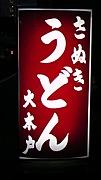 さぬきうどん大木戸 福岡舞鶴店