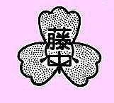 ‡2006卒業‡名古屋市立藤森中学