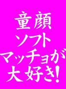 ☆童顔ソフトマッチョ☆