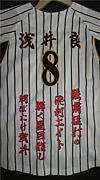 阪神タイガース#8 浅井良
