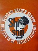 2010年度 獅子児祭