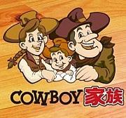 COWBOY家族(カウボーイ家族)
