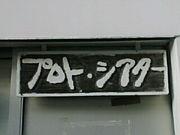 チームXP−18号