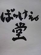 岡山健康☆ぼっけぇ堂