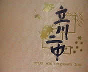 立川第2中学校〜成人式〜