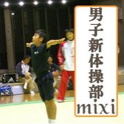 mixi 男子新体操部(関東)