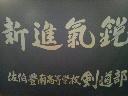 佐伯豊南高校剣道部