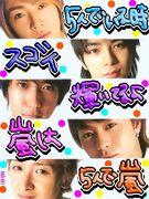 ONE×5=嵐!!!!!