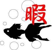 金魚ヒマ部