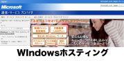 Windowsホスティング