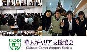 華人キャリア支援協会