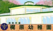 湘南学園梶原幼稚園