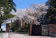 名古屋市立港南中学校