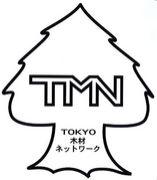 TOKYO木材ネットワーク