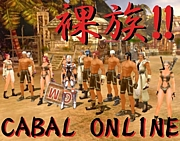 CABAL ONLINE 裸族!!