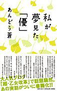 『あんどう 蒼』を読む。