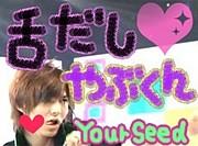 舌だし薮宏太@Your Seed