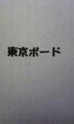 東京ボードPC−V○N