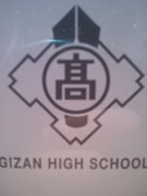 岐山2011年卒業☆ミ