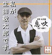 生田敬太郎