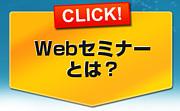 WEBセミナー