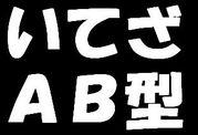 ☆いて座+AB型☆