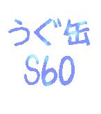 うぐ缶昭和60年の会