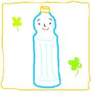ペットボトル1本☆
