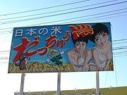 岩手県立農業大学校 蟹子沢14