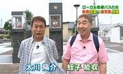TV東京路線バス乗り継ぎの旅