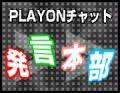 ☆★PLAYONチャット発言本部★☆