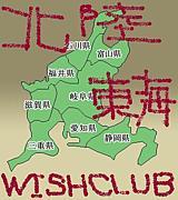 外国人旅行者と遊ぼ☆東海北陸