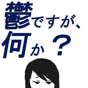 鬱ですが、何か?