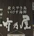 竹乃屋ファン倶楽部