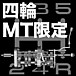 MT限定免許(四輪)