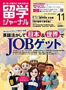 留学ジャーナルスタッフOB会