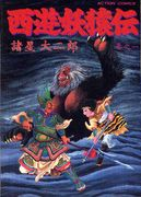 『西遊妖猿伝』
