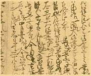 日蓮大聖人の義とは?