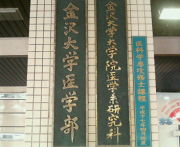 金沢大学医学部