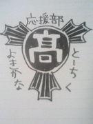 福岡県立東筑高校応援部