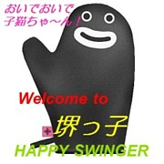 堺っ子なHAPPY SWINGER♡
