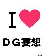 DRAGON GATE妄想族