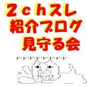 2chスレ紹介ブログ見守る会