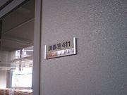 甲子園大学・園芸部