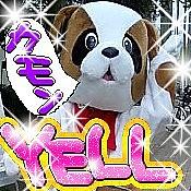 YELL〜エール〜